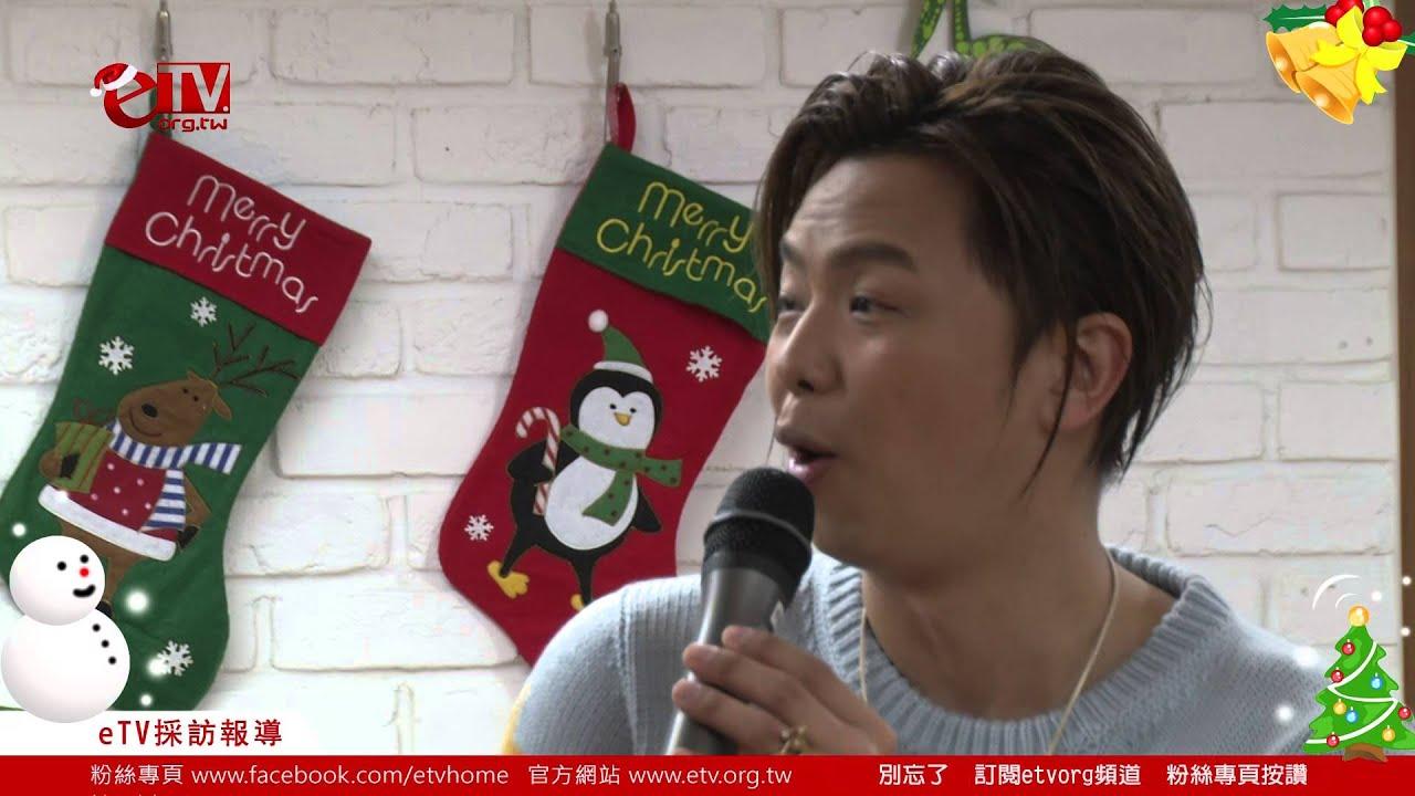 黃鴻升覺得幫小朋友過聖誕節很重要 講得自己好像已經當爸了 - YouTube
