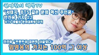 """[임영웅 """"서태지, BTS 같은 문화 혁신 주…"""