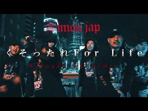 SIMON JAP - くそったれFor Life(Warugaki☆G Remix)Feat.Mr.GRACE,麻猿,Felipe,Tomokuni,GUCHI