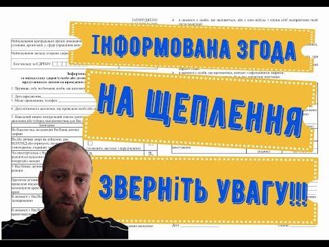Вакцинация в Украине. Ч.1. Обзор формы №063-2 (информированное согласие на вакцинацию).