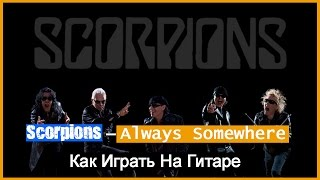 "Scorpions – Always Somewhere. ""Как Играть На Гитаре?"" I GuitarForAll"