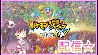 【ポケモン不思議のダンジョン 救助隊DX】リスナーと一緒にサンダー倒す!!