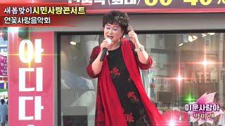 가수박미련,미운사람아(원곡신승일),연꽃사랑음악회,봄맞이시민사랑콘서트