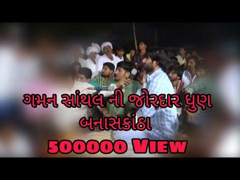 Gaman Santhal & Jivraj Aal & Sanjay Nani ¤ Jordar Video ¤