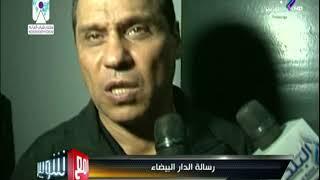 رسالة الدار البيضاء ولقاء خاص مع حسام البدري وتعليق ناري عن حكم المباراة