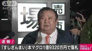 豊洲市場の初競り 大間のマグロ1億9320万円で落札(20/01/05)