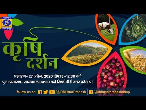 Krishi Darshan - 12:30PM, 27.04.2020 ।। COVID-19