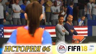 Прохождение FIFA 18 История #6 Когда сестра тоже футболист