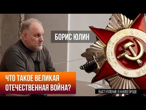 Борис Юлин, выступление в городе Н.Новгород на тему \