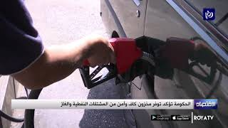 الحكومة تؤكد توفر مخزون كاف وآمن من المشتقات النفطية والغاز (15/3/2020)