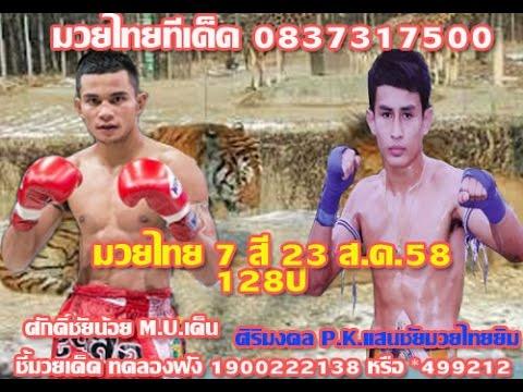 ทัศนะวิจารณ์ศึกมวยไทย 7 สีวันอาทิตย์ที่ 23 สิงหาคม   2558