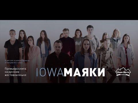 Клип на русском жестовом языке на песню IOWA «Маяки»