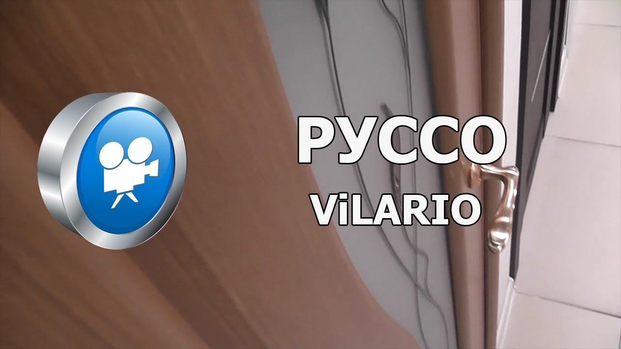 Межкомнатная дверь Вега 2 (Vi Lario, Вилейка) - YouTube