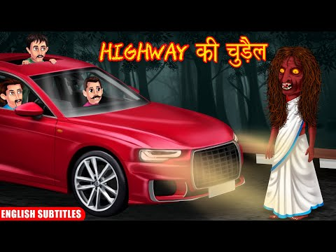 Highway की चुड़ैल | The Witch Of Highway | Hindi Horror Story | Stories In Hindi | Dream Stories TV |