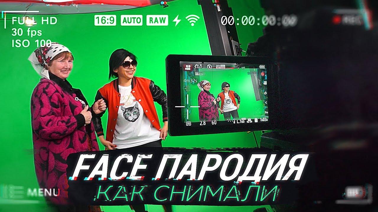FACE - Я РОНЯЮ ЗАПАД | Як знімався кліп