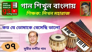 Koto je tomake beshechi valo; Learn Music in Bangla; গান শিখুন বাংলায়