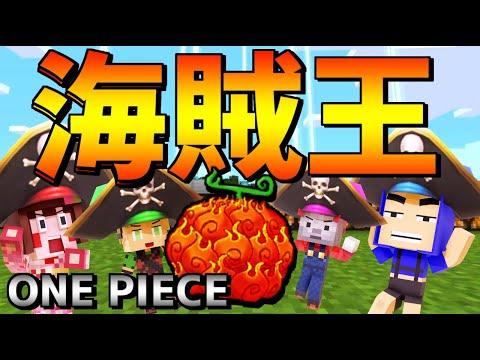 マイクラ 海賊 mod