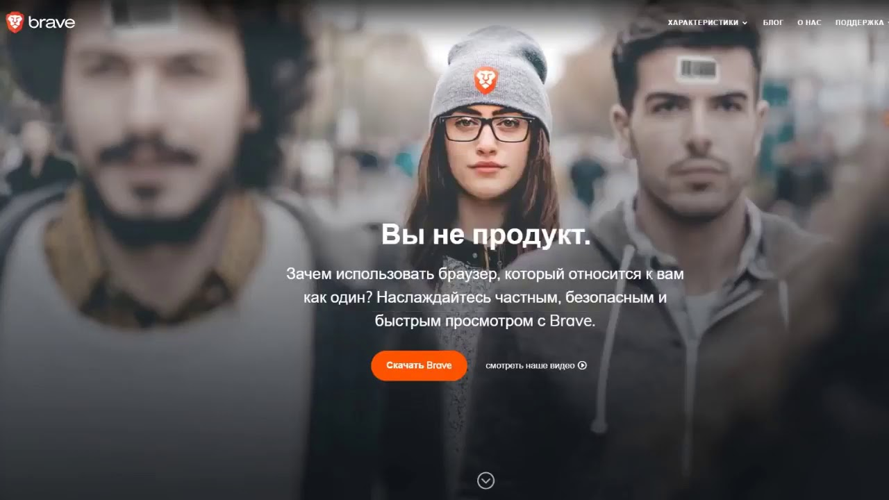 Brave browser для зароботка на Ютуб!