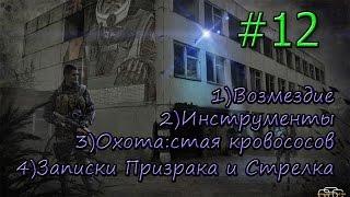 видео S.T.A.L.K.E.R.: Call of Pripyat () Где найти 3 записки (Стрелку,Клыку,Призраку)
