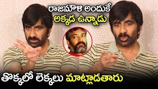 ravi teja about ss rajamouli confidence and vikramarkudu movie nela ticket trailer