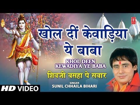 Khol Deen Kewadiya Ye Baba Bhojpuri Shiv Bhajan By Sunil Chaaila Bihari I Shiv Ji Baswa Pe Sawar