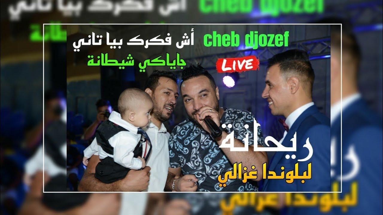 """الشاب جوزاف يفجرها بأغنية """"أش فكرك بيا تاني جايا كي شيطانة""""Cheb Djozef Avec Naymar Live 2021 Cover"""