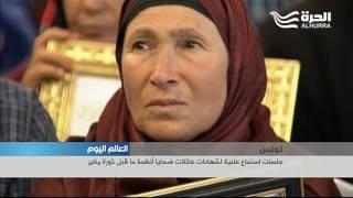 تونس: جلسات استماع علنية لشهادات عائلات ضحايا أنظمة ما قبل ثورة يناير