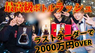 現役を上がった社長がラストオーダーで2000万円分のクリスタルボトルを卸す!【アトム】
