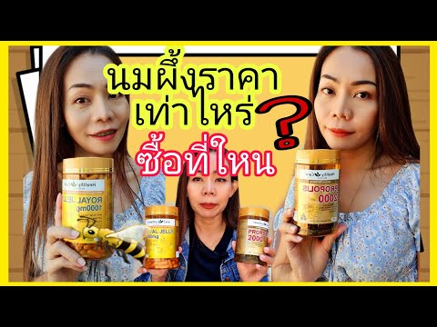Q&A ถามมาตอบไห้ #นมผึ้งซื้อได้ที่ใหน #นมผึ้งราคาเท่าไหร่