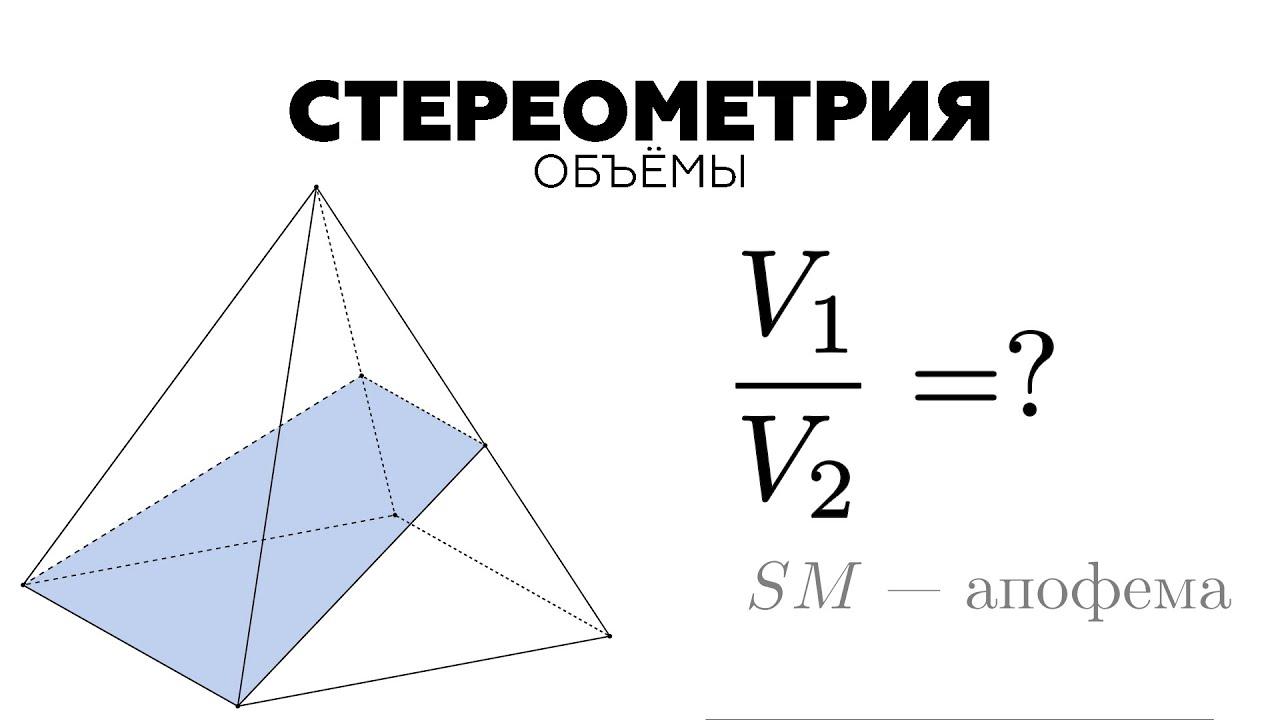 #34. ОЧЕНЬ СЛОЖНАЯ ЗАДАЧА на объем пирамиды