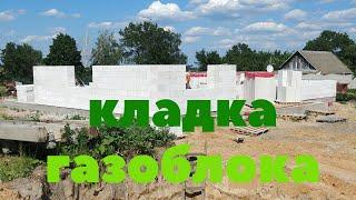КЛАДКА ГАЗОБЛОКА /одноэтажный дом из газобетона / Цена вопроса