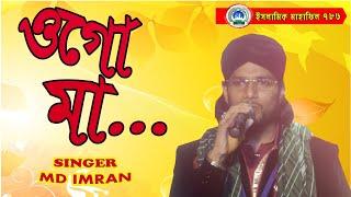 Ogo Maa - ওগো মা - Md Imran Bangla Gojol 2020 - Islamic Mahafil 786