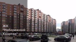 [#AN_Garant] Купить 2 квартиру на Ближнем Замостье, ул. Киевская 29. Купить квартиру в Виннице(, 2016-04-11T12:26:27.000Z)