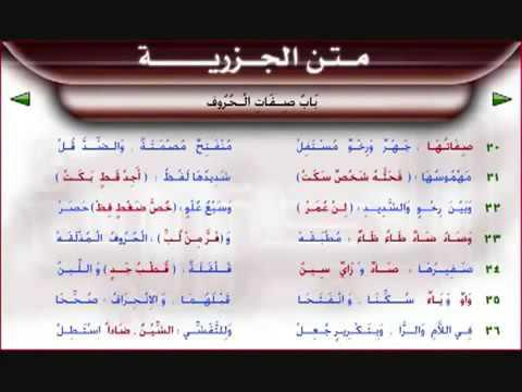 متن الجزرية بصوت الشيخ سعد الغامدي.....باب صفات الحروف