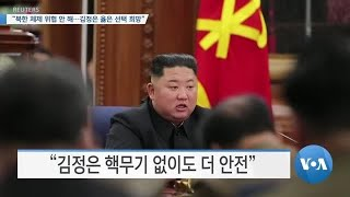 "[VOA 뉴스] ""북한 체제 위협 안 해…김정은 옳은 선택 희망"""