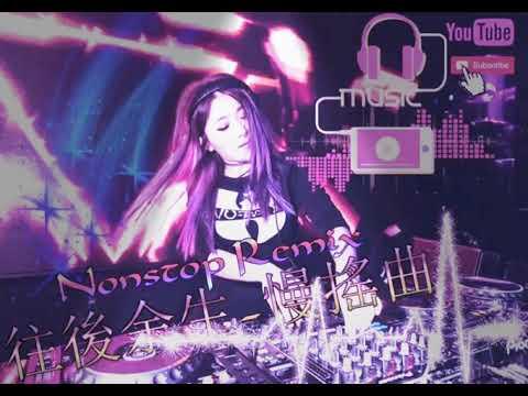 往后余生-王貳浪 (慢搖曲) Nonstop Remix 2K18 MP3. </p>                 </div>  <nav class=