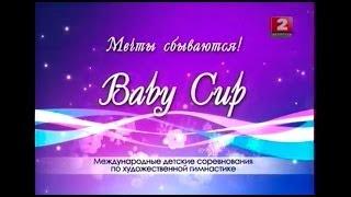Baby Cup 2013 Соревнования по художественной гимнастике BabyCup BelSwissBank 17 декабря 2013 г(Соревнования по художественной гимнастике