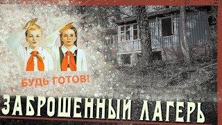 ЗАБРОШЕННЫЙ лагерь Ласточка в Сочи