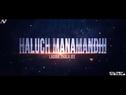 हळूच मनामंदी / Haluch Manamandi / Lagira Zal Ji Romantic Song Video