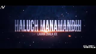 हळूच मनामंदी / Haluch manamandi / Lagira Zal Ji Romantic Song Video