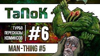 Турбо Пересказы Комиксов (ТаПоК) #6 - Man-Thing #5