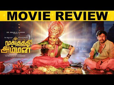 Mookuthi Amman Movie Review | Lady Superstar Nayanthara, RJ Balaji | Urvashi | Kalakkalcinema