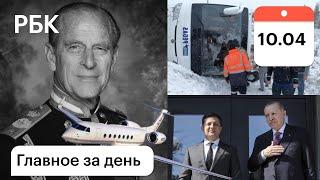 Запрет отдыха в Турции. Донбасс: Эрдоган встретился с Зеленским. Прощание с принцем