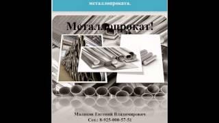 Труба стальная вгп(, 2013-11-18T04:52:52.000Z)