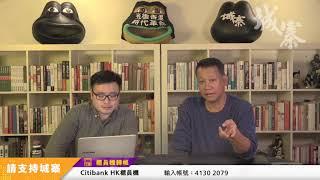 教育界引入DQ制 楊潤雄賣港求榮 - 31/12/19 「奪命Loudzone」2/3