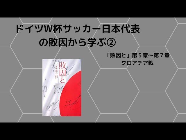 ドイツW杯サッカー日本代表の敗因から学ぶ② クロアチア戦