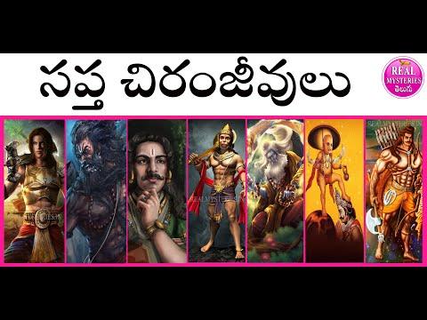 Immortal people in Hindu Mythology in Telugu | Sapta Chiranjeevulu