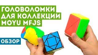 Обзор MoYu Pandora Cube, Container Cube, Redi Barrel - новинки Cubing Classroom!