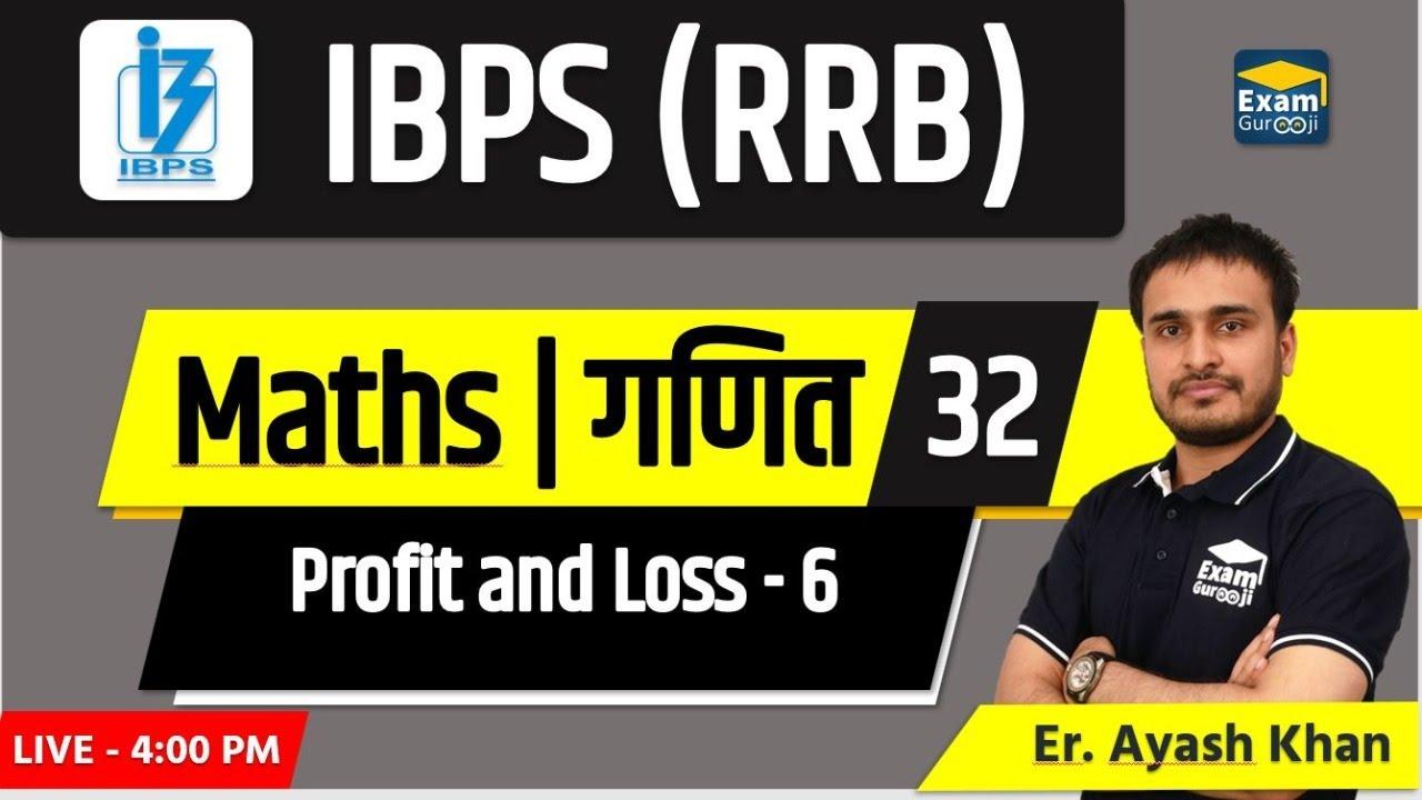 04:00 PM - #Maths | Profit and Loss - 6 | #IBPS (RRB) | Er. Ayash Khan