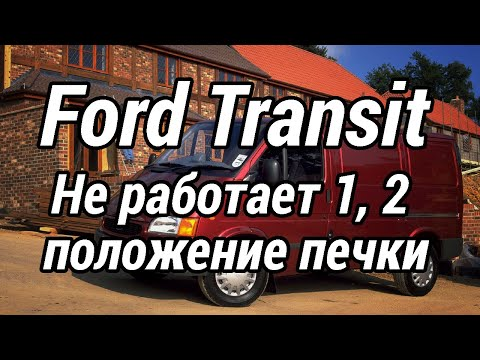 Ford Transit 1999 - Не работает 1, 2 положение печки